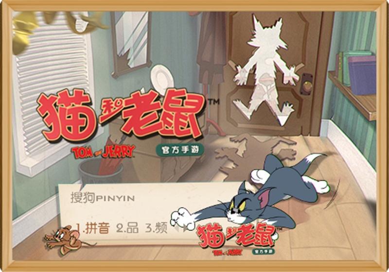 图二:《猫和老鼠》官方手游携手搜狗输入法推出主题皮肤.jpg