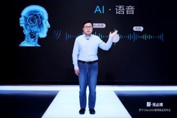 苏宁小Biu发布空调等10款新品完善智能家居商场布局