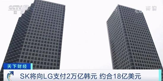 支付超110亿元韩国LG与SK就电动汽车电池相关诉讼达成和解