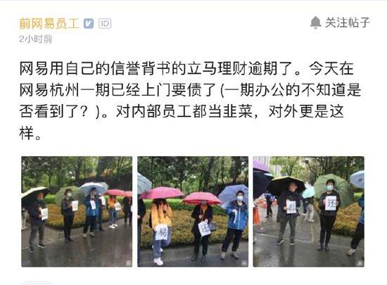 前网易员工爆料立马理财逾期杭州一期已上门要债