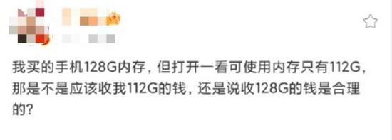128G内存手机实际可用112G公摊面积合理吗