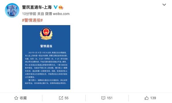 上海警方通报上海车展特斯拉维权女子被行政拘留五日
