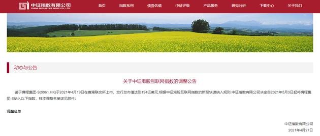 中证指数有限公司5月3日起将携程集团-S纳入港股互联网指数