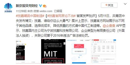 技嘉官网嘲讽中国制造共青团中央谁给你这么大勇气