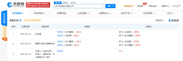张利东退出脸萌科技此前曾接连退出十余家字节关联公司