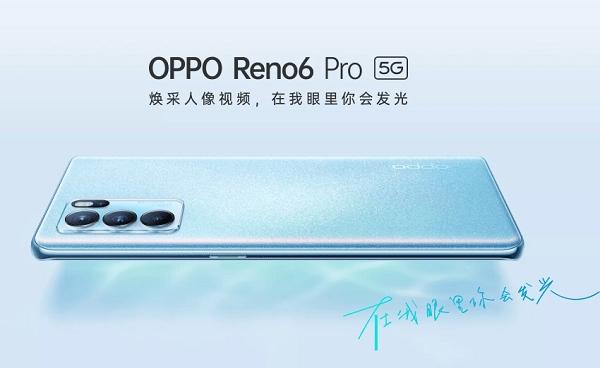 OPPO Reno6系列亮眼来袭:联发科天玑强芯加持,即刻开启非凡体验