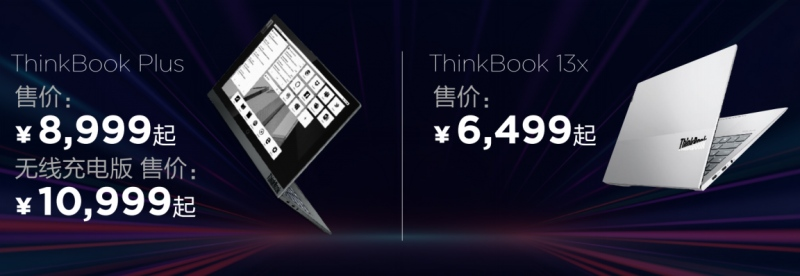 "ThinkBook 家族新品闪耀登场,新青年新前途""Book""定义"