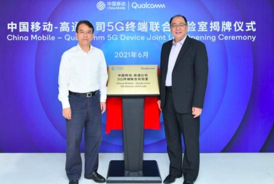 中国移动与高通公司成立5G终端联合实验室加速5G终端普及