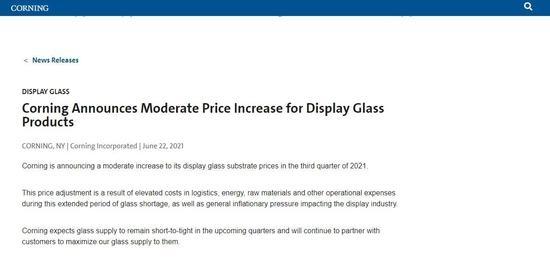 康宁宣布玻璃基板再涨价彩电均价或将持续高企