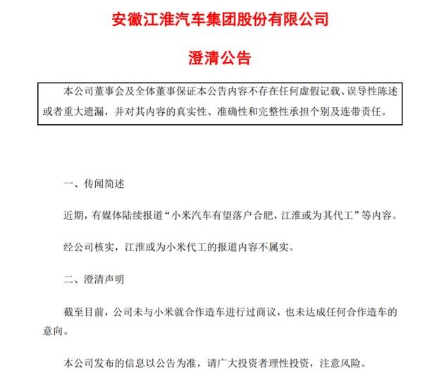 江淮汽车为小米代工的报道内容不属实