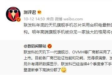 大V爆料:OVHM对联发科最新天玑SoC实力给出好评,终端明年初上市